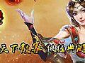 传奇小红剑快速修炼法师三焰咒